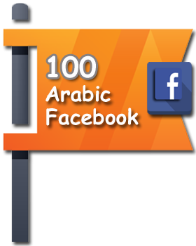 Buy 100 Arabic Facebook Followers