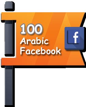 Buy 100 Arabic Facebook Followers